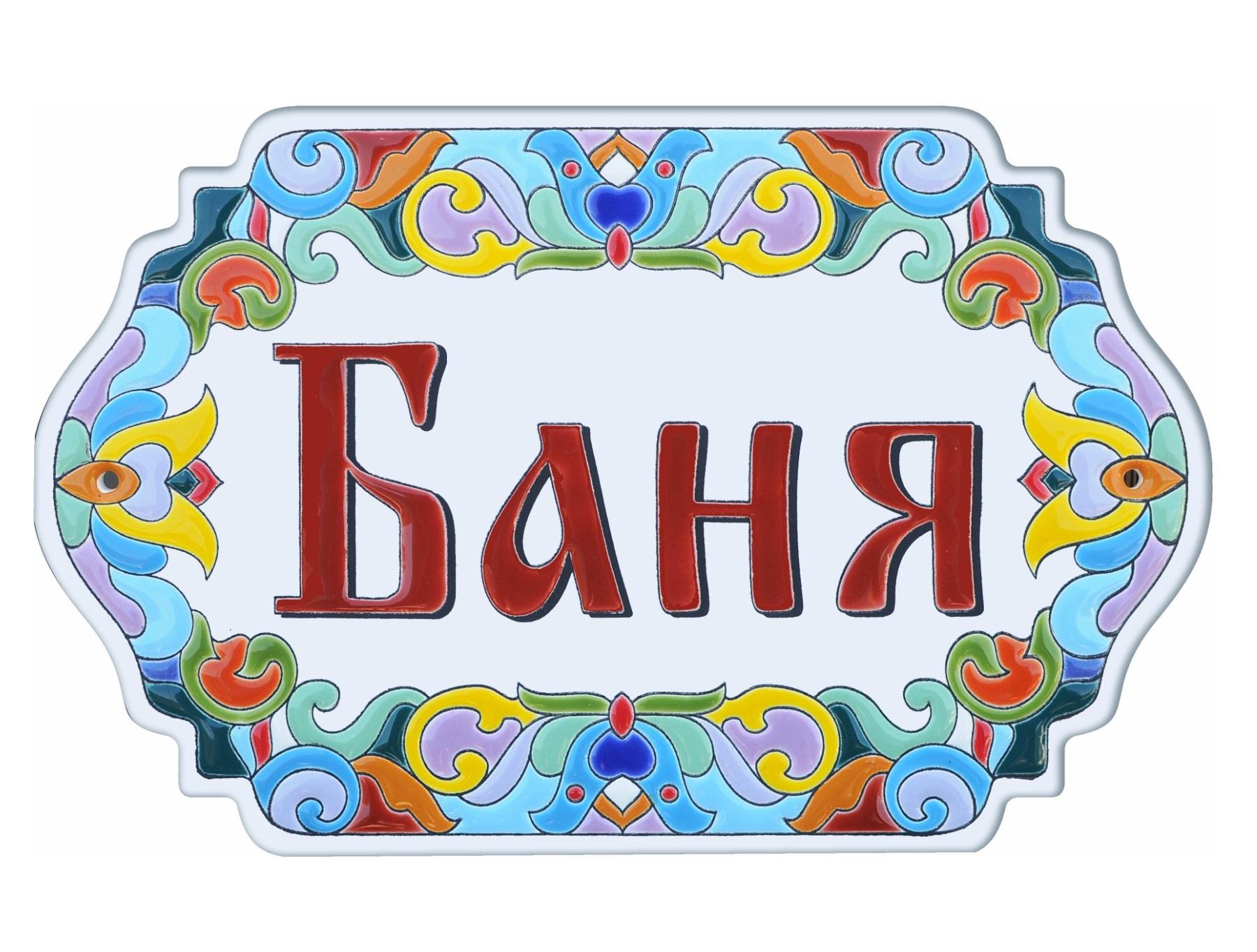 Табличка керамическая №101 «Баня»