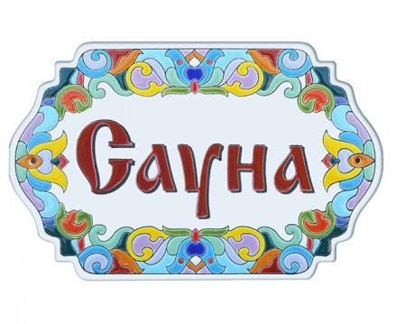 Табличка керамическая №102 «Сауна»