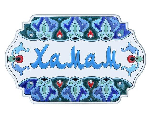 Табличка керамическая №103 «Хамам»