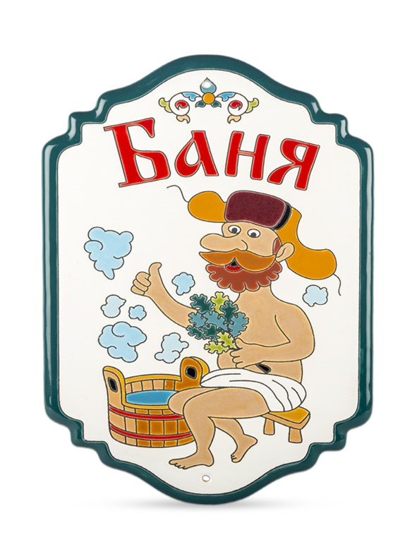 Табличка керамическая №104 «Баня» (с мужиком)