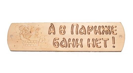 Табличка «А в Париже бани нет»