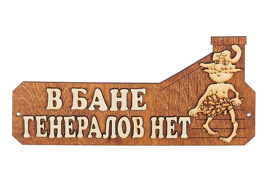 Табличка «В бане генералов нет» (Б-10)