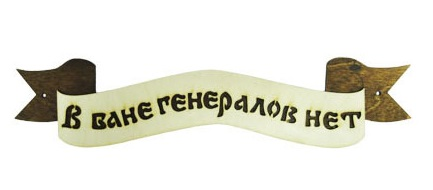 Табличка «В бане генералов нет» (Б-21)