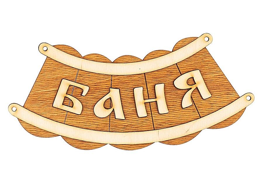 Табличка «Шайка баня» (Б-26)