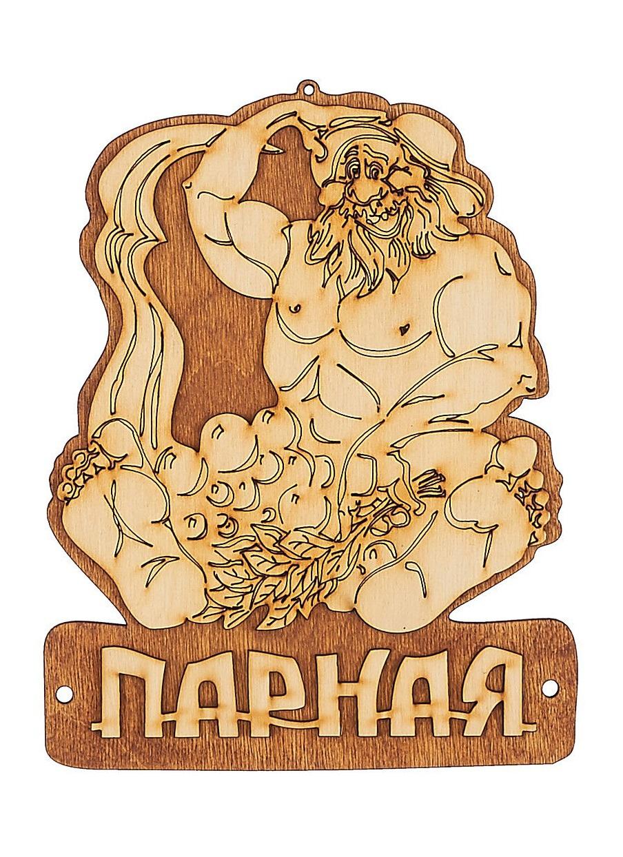 Табличка «Парная» (Б-31)