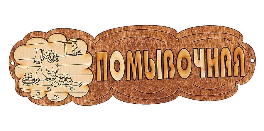 Табличка «Помывочная» (Б-32)