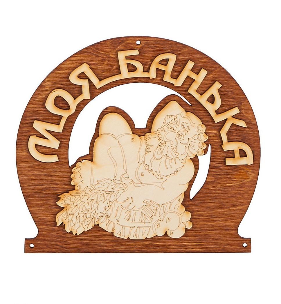 Табличка «Моя банька» (Б-33)