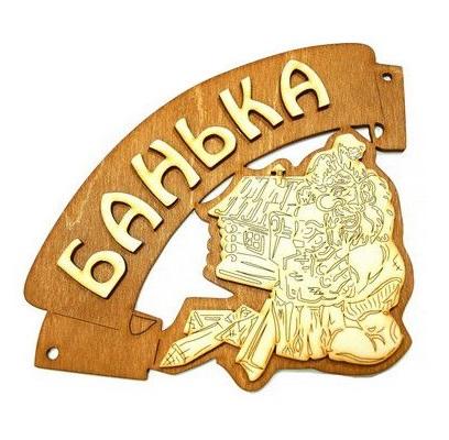 Табличка «Банька» угловая (Б-36)
