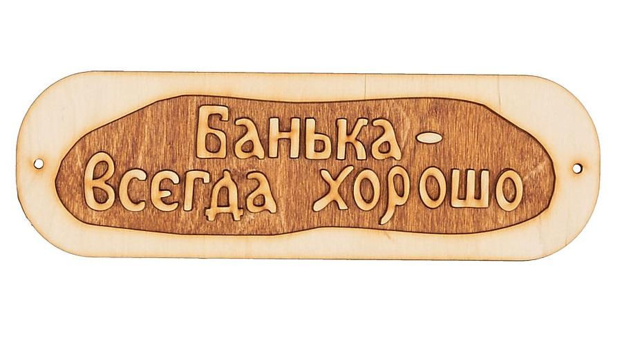 Табличка «Банька всегда хорошо» (Б-49)