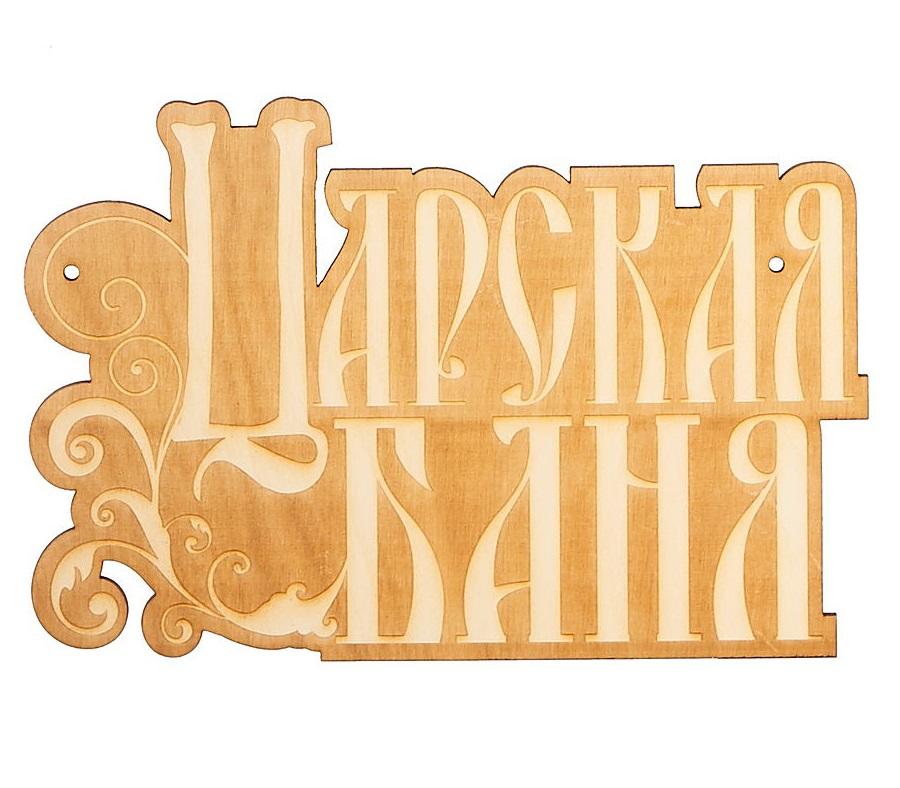 Табличка «Царская баня» (Б-81)