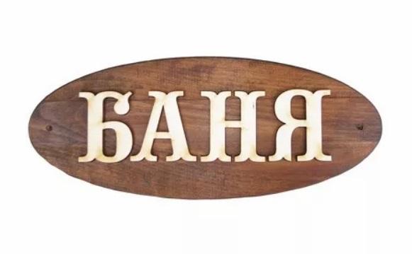 Табличка «Баня» (Б-Б)