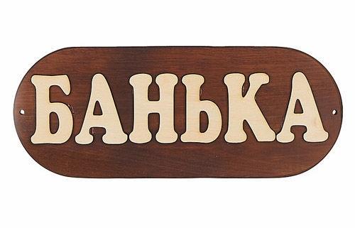 Табличка «Банька» большая (Б-Б1)