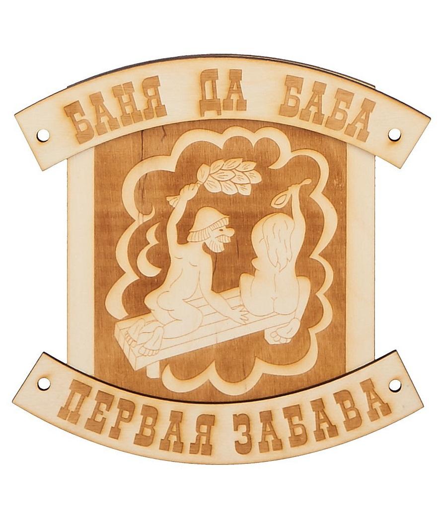 Табличка «Баня да баба» (БГ-24)