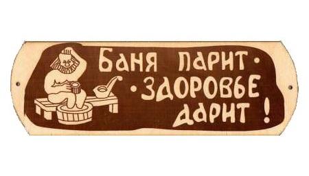 Табличка «Баня парит-здоровье дарит!» (БГ-57)