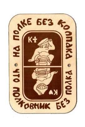Табличка «На полке без колпака» (БГ-60)