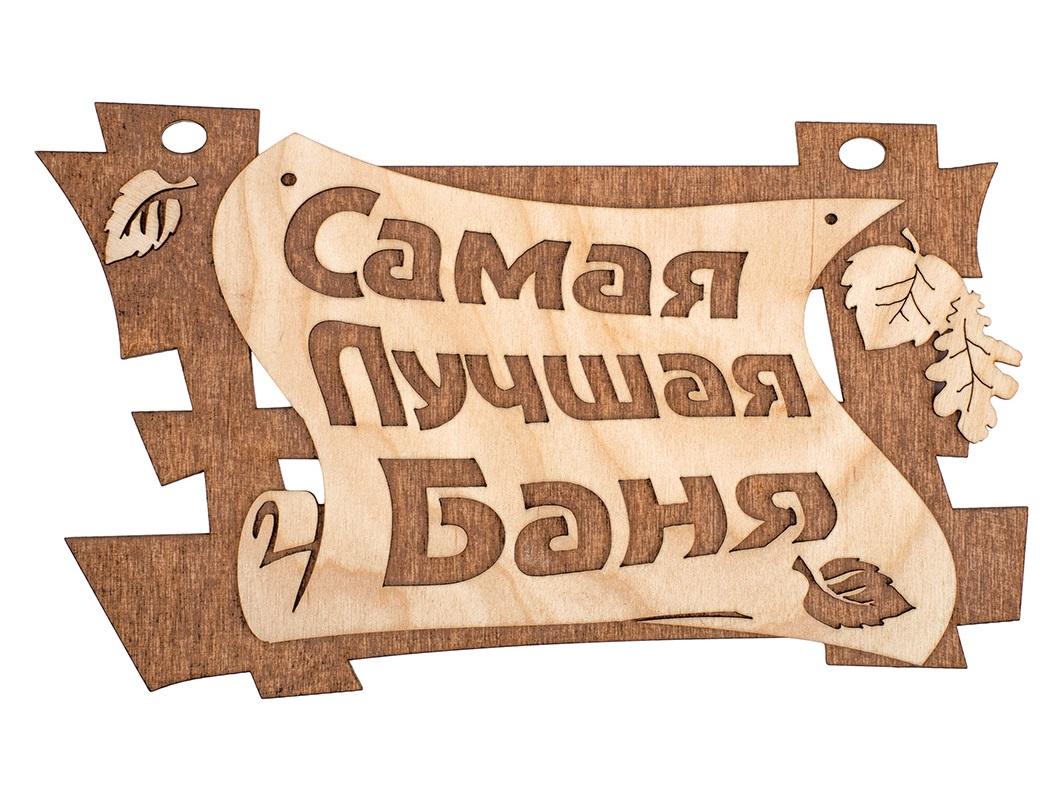 Табличка «Самая лучшая баня» 29*18 см «Банные штучки»