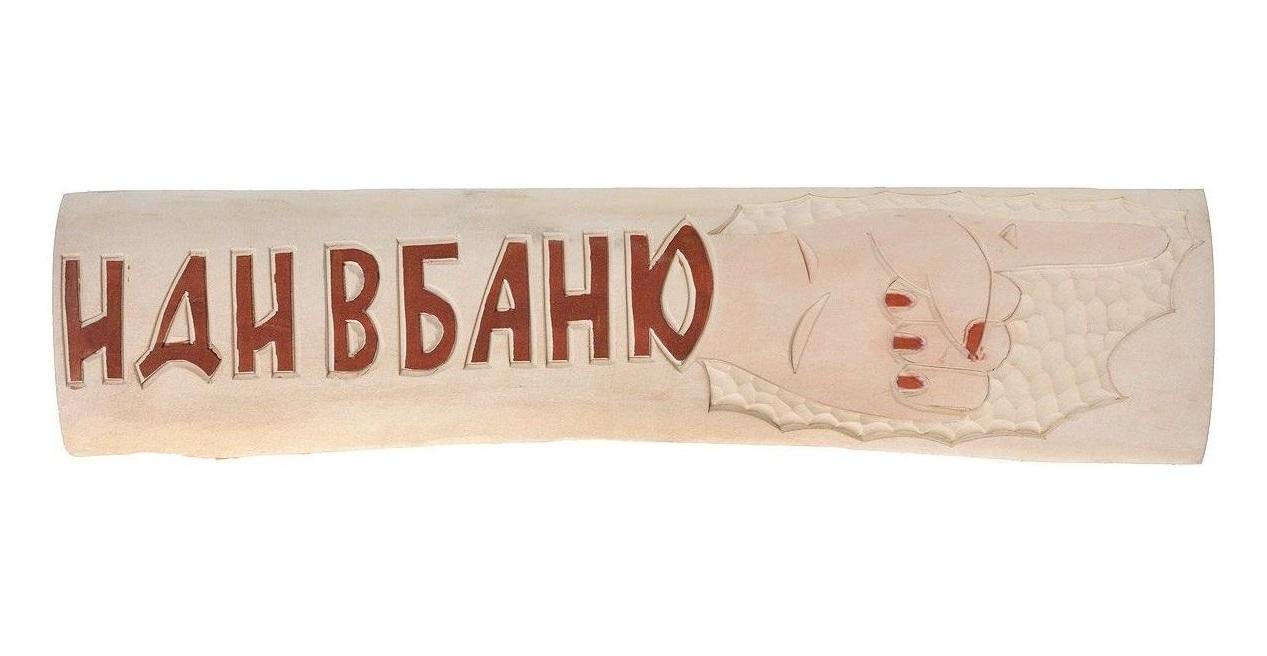 Табличка с поговоркой «Иди в баню» «Банные штучки»