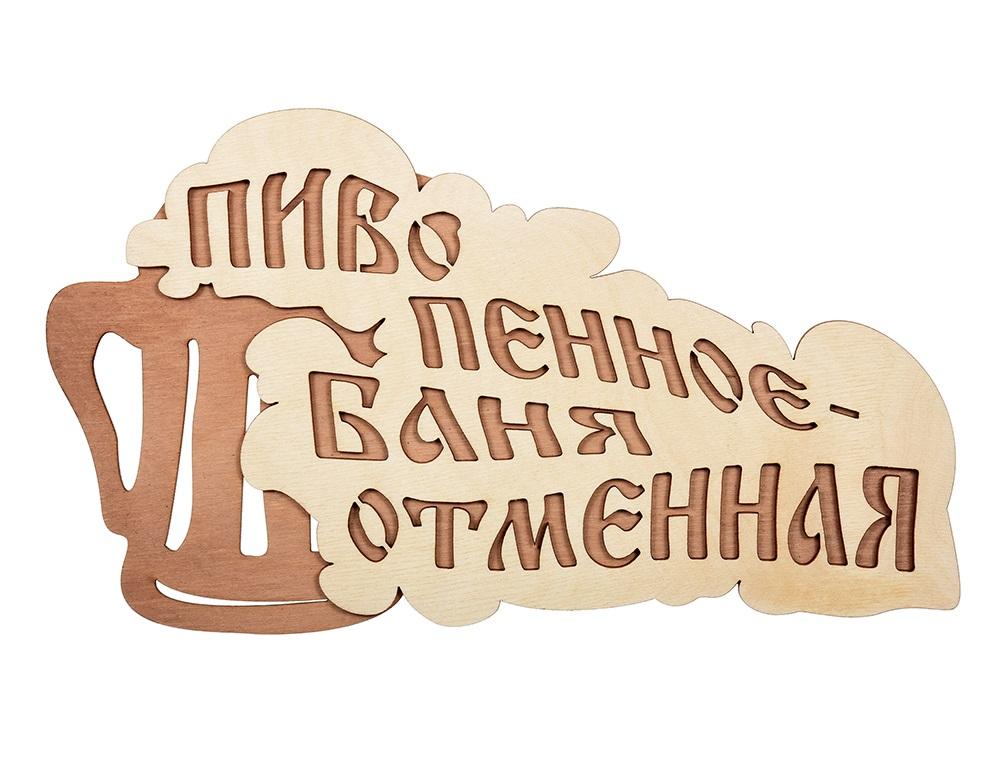 Табличка «Пиво пенное-баня отменная» 28*15,5 см «Банные штучки»