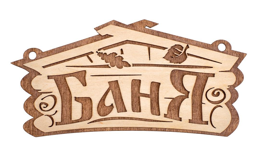 Табличка «Баня» 23х13 см «Банные штучки»