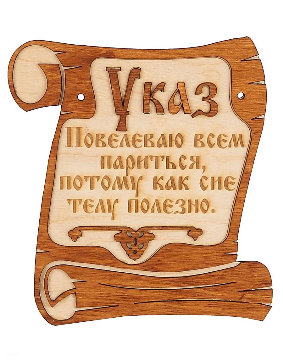 Табличка «Указ» (Б-47)